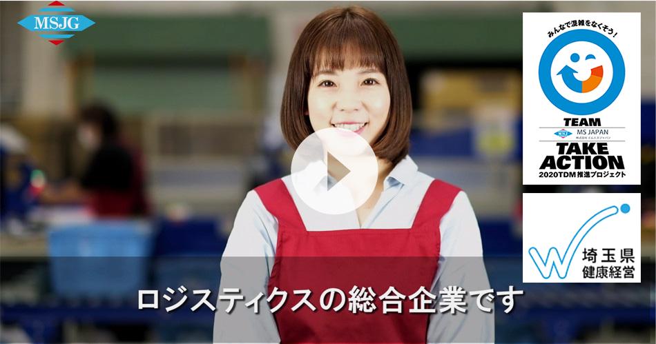 msジャパンの動画です。