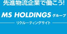 先進物流企業で働こう! エムエスジャパングループ リクルーティングサイト